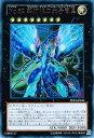 遊戯王 No.62 銀河眼の光子竜皇 PRIO-JP040 ウルトラ【ランクA】【中古】