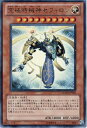 遊戯王 究極時械神セフィロン MG03-JP001 ウルトラ【ランクA】【中古】