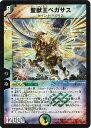 デュエルマスターズ 聖獣王ペガサス DM12 S5/S5 スーパーレア DuelMasters【ランクA】【中古】