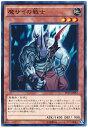 遊戯王 魔サイの戦士 EP15-JP057 ノーマル【ランクA】【中古】