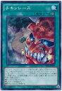 遊戯王 チキンレース SD31-JP029 ノーマル【ランクA】【中古】