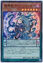 遊戯王 魔導獣 キングジャッカル EXFO-JP026 スー...