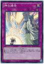 遊戯王 神の通告 BOSH-JP079 スーパー【ランクA】【中古】