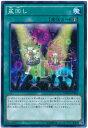 遊戯王 盆回し MACR-JP064 ノーマルレア【ランクA】【中古】