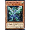 遊戯王 銀河眼の光子竜 PHSW-JP011 ウルトラ【ランクA】【中古】
