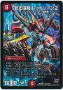デュエルマスターズ 熱き侵略 レッドゾーンZ DMD27-c 14/20 スーパーレア DuelMasters【ランクA】【中古】