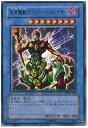 遊戯王 仮面魔獣マスクド・ヘルレイザー DL3-049 ウルトラ【ランクA】【中古】