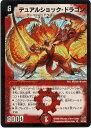 玩具, 興趣, 遊戲 - DuelMasters デュアルショック・ドラゴン DM17 S3/S5 スーパーレア【ランクA】【中古】