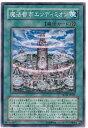 遊戯王 魔法都市エンディミオン SD16-JP021 ノーマル【ランクA】【中古】