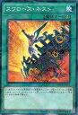 遊戯王 スワローズ・ネスト SPWR-JP042 ノーマル【ランクA】【中古】