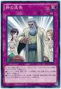 遊戯王 神の忠告 SD31-JP040 ノーマル【ランクA】【中古】