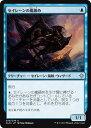 マジックザギャザリング MTG 青 セイレーンの嵐鎮め XLN-079 アンコモン 【ランクB】 【中古】