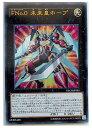 遊戯王 FNo.0 未来皇ホープ NECH-JP081 ウルトラ【ランクA】【中古】