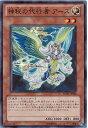 遊戯王 神秘の代行者 アース SD20-JP002 スーパー【ランクA】【中古】
