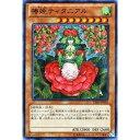 遊戯王 椿姫ティタニアル DE03-JP043 スーパー【ランクA】【中古】