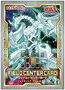 遊戯王 フィールドセンターカード (シューティング・スター・ドラゴン)