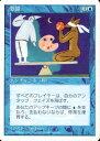 MTG 青 日本語版 停滞 5ED-127 レア【ランクA】【中古】