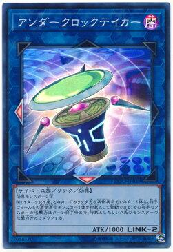 遊戯王 アンダークロックテイカー EXFO-JP039 スーパー【ランクA】【中古】