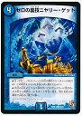 DuelMasters ゼロの裏技ニヤリー・ゲット DMR10 39/55 コモン【ランクA】【中古】