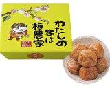 【梅製品5,400()以上で】あま〜いはちみつ梅(250g)