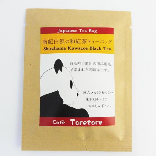 【カフェとれとれ】南紀白浜 和紅茶ティーバッグ