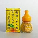 【早和果樹園】有田みかんの七味とんがらし(13g)