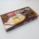和歌山ラーメン 至極の一杯 とんこつ醤油味 (2人前)