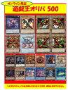 【オリパ】遊戯王 500円 【限定200口】 中古