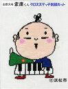 出世大名家康くん クロスステッチ刺繍キット 静岡県浜松市のマスコット ゆるキャラ(R)グランプリ 2015年グランプリ!