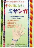 MARCHEN ART 100ブックシリーズ 手づくりしよう!ミサンガ