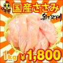 愛知産奥三河どり ささみ肉 1kg 【鶏肉 国産】 【愛知県産】 【奥三河】 【とりまる】 【業務用】