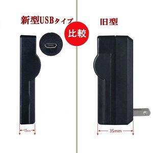 定形外『DC75』USB型バッテリー充電器、カシオ CASIO