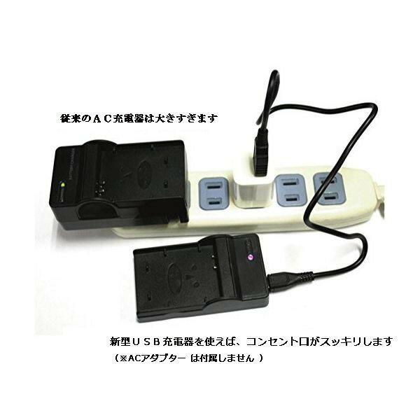 定形外『DC103』USB型バッテリー充電器オ...の紹介画像3