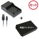 【セットDC73】BC-30L互換*USB型充電器+カシオ CASIO NP-40互換バッテリーの2点セット