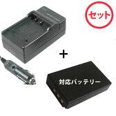 【セットDC73】BC-30L互換充電器+カシオ CASIO NP-40互換バッテリーの2点セット