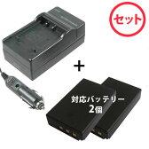 【セットDC73+2個】BC-30L互換充電器+カシオ CASIO NP-40互換バッテリー2個の3点セット