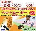 送料無料 | アサヒ ペットヒーター 60W カバー付き 旭光電機工業