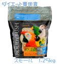 送料無料   【低脂肪 ダイエット用】ラウディブッシュ/鳥用ペレット ローファットメンテナンス スモール 1.25kg