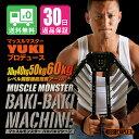トレーニング ダイエット アームバー 30kg 〜60kg調整可能 筋トレ 最強 マッスルモンスター 大胸筋 腕 エキスパンダー 送料無料