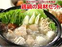 【送料無料】鶏鍋の具材セット