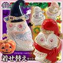 ジュエリーボックス フクロウ 着せ替えセット クリスマス、クリスマス 新生活にぴったりのコスチューム ティアラフクロウやクラウンフクロウを着せ替えできます ふくろう 梟 魔女帽子 サンタ帽子 サンタクロース PICALS ピカルス