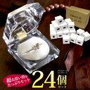 <プラスチックリングケース24個セット>ジュエリーケース アクセサリーケース クリスタルケース ホワイト 指輪 リングケース クリアなプラスチック製指輪ケース ...