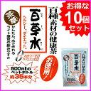 【即日発送】 百草水 茶草 10袋(15パック×10袋) +10パックおまけ付き!お徳用!