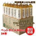 伝統発酵茶阿波晩茶100%ペットボトル5