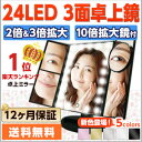 【感謝特価続行中!】LEDライト24灯三面鏡 卓上ミラー 化...