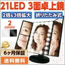 【期間限定値下げセール】LEDライト21灯三面鏡 卓上ミラー...