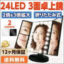 【値下げセール中】LEDライト24灯三面鏡 卓上ミラー 化粧鏡 2倍&3倍拡大鏡付き 折