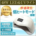 【当店人気No.1】LED & UV ネイルライト 48W ジェルネイル 業界注目低ヒート機能 全ジ