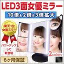 LED女優ミラー 24灯三面鏡 卓上ミラー 化粧鏡 10倍 & 2倍&3倍拡大鏡付き 折りたた