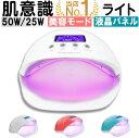 LED&UV ジェルネイル ライト 50W&25W 全ジェル...
